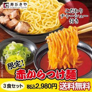 赤からつけ麺 3食入 / チルド生めん / チャーシューブロック付 / 通販限定版 / すがきや スガキヤ 寿がきや sugakiya sugakiyasyokuhin