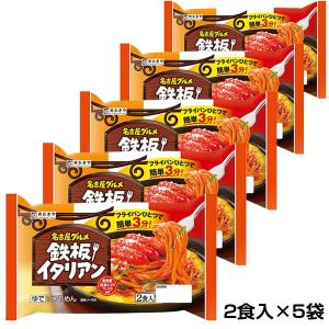 名古屋グルメ鉄板イタリアン 2食入×5袋セット|sugakiyasyokuhin