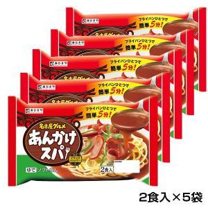 名古屋グルメ あんかけスパ 2食入×5袋セット|sugakiyasyokuhin