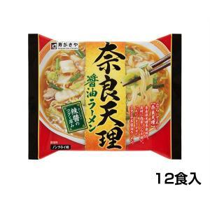 (即席)奈良天理醤油ラーメン 1箱(12食入) ご当地ラーメン|sugakiyasyokuhin