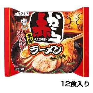 赤から監修 即席赤からラーメン 1箱(12食入) ご当地ラーメン|sugakiyasyokuhin