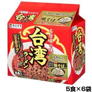 台湾ラーメン(油揚げ麺) 5食入×6袋 Sugakiya すがきや スガキヤ 寿がきや sugakiyasyokuhin