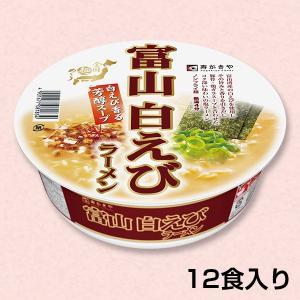 (カップ)富山白えびラーメン 1箱(12食入) / 富山 ご当地ラーメン