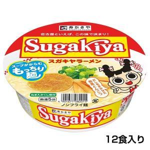 (カップ)Sugakiyaラーメン 1箱(12食入) ご当地ラーメン すがきや スガキヤ 寿がきや|sugakiyasyokuhin