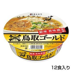 銀座香味徳監修 鳥取ゴールド牛骨ラーメン 1箱(12食入)|sugakiyasyokuhin