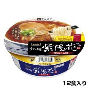 らぁ麺紫陽花監修 醤油らぁ麺(12食入)1箱|sugakiyasyokuhin
