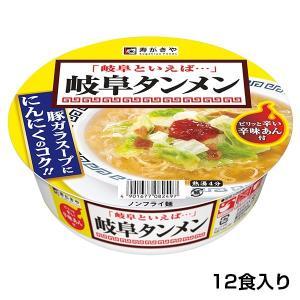 カップ岐阜タンメン(12食入)|sugakiyasyokuhin