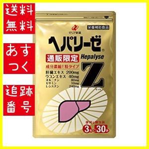 「商品情報」ゼリア新薬のヘパリーゼに待望の通販限定サプリメントが新登場!盛り上がる夜の味方、ずっと若...
