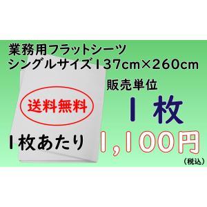 【送料無料】宿泊施設向け業務用価格 綿100%フラットシーツ 137cm×200cm シングルサイズの写真