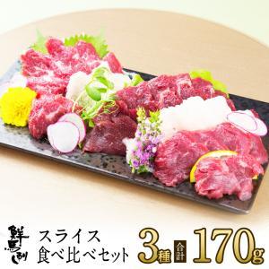 鮮馬刺し スライス3種食べ比べセット 計170g (霜降り50g 赤身40g×2 コウネ40g) (...