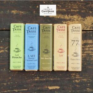 Cafe-Tasse カフェタッセ チョコレート 塩キャラメルミルク/ミルク/ストロベリーホワイト/...