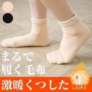 裏起毛 ソックス 4足セット 靴下 レディース あったか靴下 ルームソックス あったか 【ks-00...