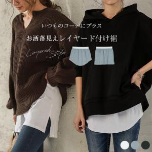 レイヤード インナー レイヤード付け裾  レイヤードTシャツ つけ裾 レディース  【lgww-at...