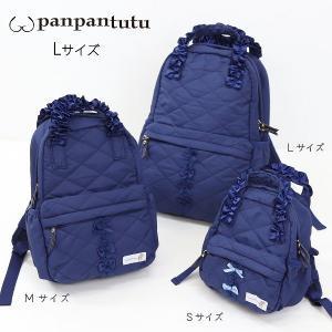 panpantutu【パンパンチュチュ】リボンフリルリュック/ネイビー Mサイズ|sugardays