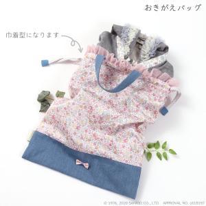 panpantutu【パンパンチュチュ】【マイメロディ】おきがえバッグ/プロヴァンスフラワー|sugardays