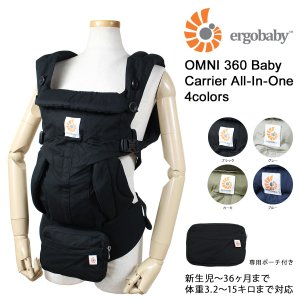 ・オプションなしで新生児から抱っこできる「OMNI 360」 ・新生児から幼児まで(3.2kg-15...
