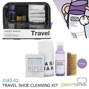 Jason Markk ジェイソンマーク シューケア セット スニーカークリーナー シューズケア 靴ケア用品 2183-02 TRAVEL SHOE CLEANING KIT sugaronlineshop
