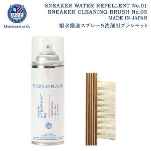 MARQUEE PLAYER マーキープレイヤー 防水スプレー 靴 撥水 洗剤用ブラシ スニーカー 洗浄用 クリーナー セット シューズケア MP005 MP006|sugaronlineshop
