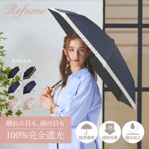 日傘 折りたたみ 完全遮光 遮光率100% 軽量 遮光 2段 晴雨兼用 UVカット 260g Refume レフューム レディース 雨傘 傘 遮熱 折り畳み REFU-0001