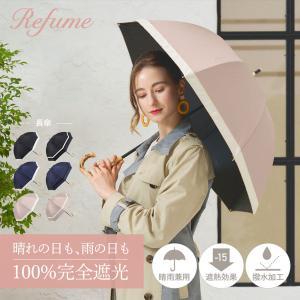 日傘 長傘 完全遮光 遮光率100% 軽量 遮光 晴雨兼用 UVカット 280g Refume レフューム レディース 雨傘 傘 遮熱 折り畳み 雨具 無地 REFU-0002