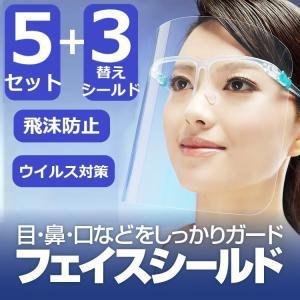 【期間限定】3セット入りフェイスシールド メガネ型 クリア 軽量 PC素材 軽量 透明シールド シー...