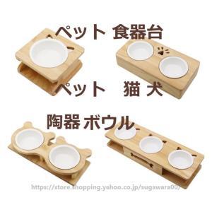 陶器 ペット食器 小型犬用 食器 犬猫用 食べやすい竹 スタンド フードボウル ペット皿 フードボウ...