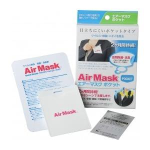 46%OFF・クイックシールド エアマスク ポケットタイプ