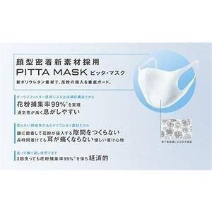 PITTA MASK SMALL PASTEL 7/16以降発送予定 ピッタマスク スモール パステル UVカット マスク 3枚入|sugi-no-ya|02