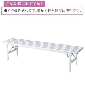 折りたたみアルミベンチ 長椅子 業務用 背なし W1800×D410×H420mm AFB-1S|sugihara