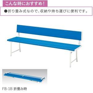 折りたたみカラーベンチ 背付 長椅子 業務用 W1506×D455×H700mm FB-2B|sugihara