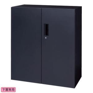 バリアス・シスト Various Syst ストレージユニット オフィス家具 ■下置き専用(ベース付...