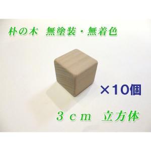 特製キューブウッド10個です 朴の木使用 無塗装 ・無着色 知育の積み木遊び 立 方体の数あて遊び|sugimoku
