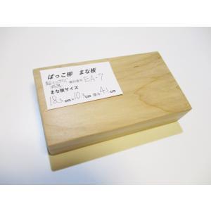 <新品>ばっこ柳のまな板(超ミニミニお試しサイズ・特厚)識別EA-7 ヤナギのまな板(バッコヤナギ)|sugimoku