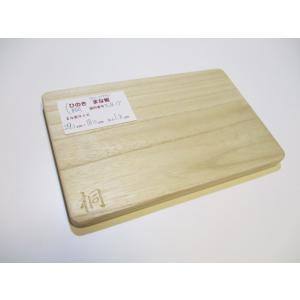 <新品>桐&日光ひのきのリバーシブルまな板です(2種類の板同士を貼り合わせています)識別EN-17 今までになかったまな板です!小さなまな板です|sugimoku