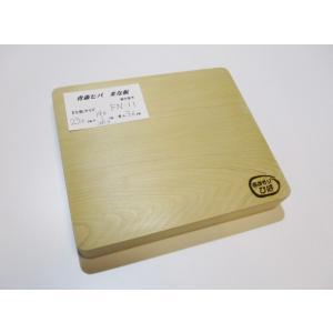<新品>青森ひば 抗菌まな板 識別FN-11 コンパクトサイズ!正方形でもなく細長過ぎず使いやすい形状です|sugimoku