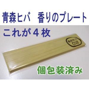 4枚セット★入浴グッズ 青森ひば 森の癒やしプレート 4枚/森の香り 入浴癒しグッズ|sugimoku