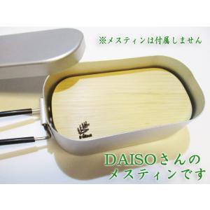 <新品>青森ひば一枚板MINIまな板 識別HP-11 DAISOのメスティンにすっぽり収まるサイズ 超ミニミニサイズ キャンプに最適♪ sugimoku