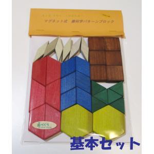 マグネット式 幾何学パターンブロック(基本セット)知育玩具 自然木の朴を使用 裏面がマグネットになっており冷蔵庫やホワイトボートに付きます♪ sugimoku