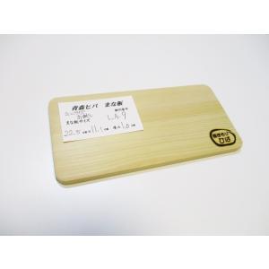 <新品>青森ひば 抗菌まな板 一枚板 識別LA-9 お試しサイズ 超ミニサイズまな板です!青森ヒバのまな板を一度試してみたい方へ|sugimoku