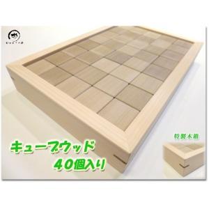 特製キューブウッド(40個 専用木箱付き)朴の木使用 無塗装・無着色 知育の積み木遊び 立方体の数あて遊び|sugimoku