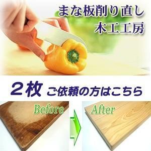 <2枚ご依頼の方>木製 まな板削り 再生サービスです(税込・返送料込み)木製まな板削り直し 他社製品OK!|sugimoku