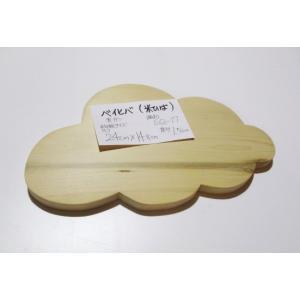 ベイヒバ製 かわいい雲形まな板 ミニサイズ(アウトレット品)|sugimoku