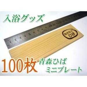 ★大量お得100枚★入浴グッズ 青森ひば 森の癒やしプレート(大量100枚)森の香り 入浴癒しグッズ|sugimoku