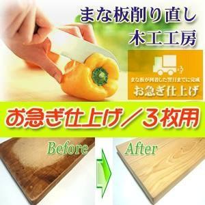 <お急ぎ仕上げ 3枚用>木のまな板削り直し再生サービス(3枚分のお急ぎ仕上げ料込み+返送料込み)木製まな板 他社製品OK!|sugimoku