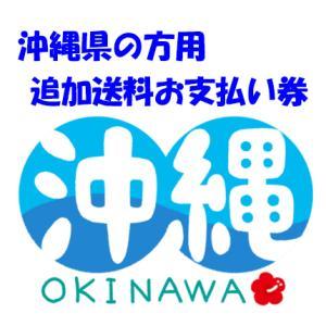 沖縄県の方用 追加送料お支払い券|sugimoku