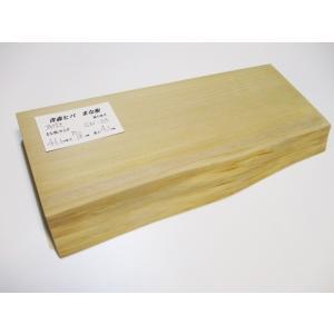 <新品>青森ひば 抗菌まな板(耳付き一枚板)識別SW-33 唯一無二の青森ヒバ耳付きまな板です! sugimoku
