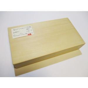 <新品>ベイヒバ(米ひば)まな板(一枚板、というよりほぼブロックです!)識別UB-9 超極厚、超特厚、かなり分厚いまな板です|sugimoku