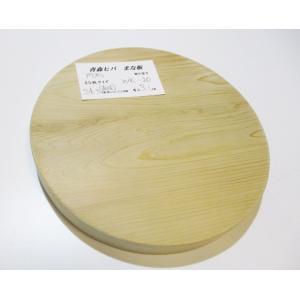 <新品>青森ひば 抗菌まな板(一枚板)円形のまな板 識別WK-20 直径24.3cmのまな板です|sugimoku