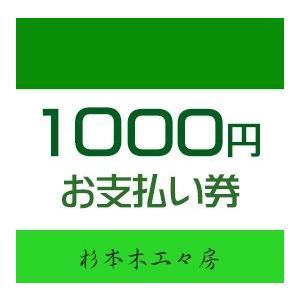 【杉本木工々房】お支払い券1000円|sugimoku