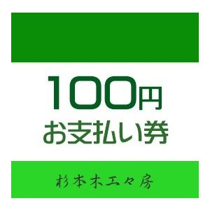 【杉本木工々房】お支払い券100円|sugimoku